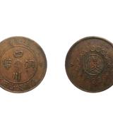 四川铜币样币