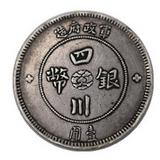 四川银币壹圆