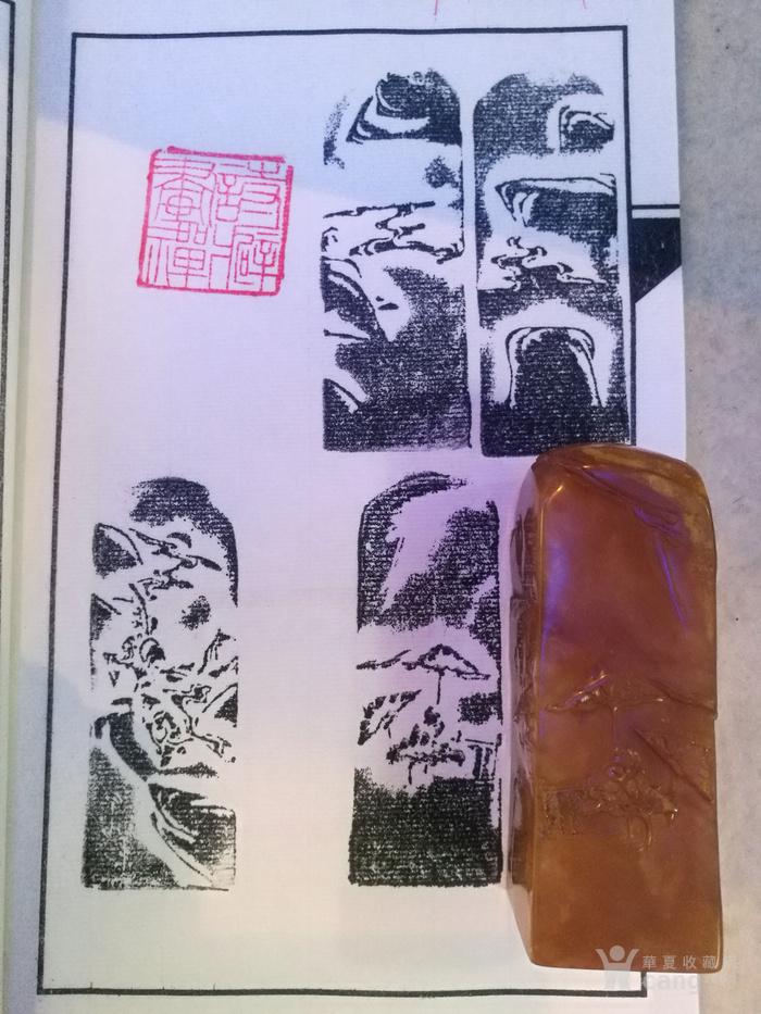 陈巨来作 寿山田黄冻石 薄意雕素钮 书画闲章 213克图12