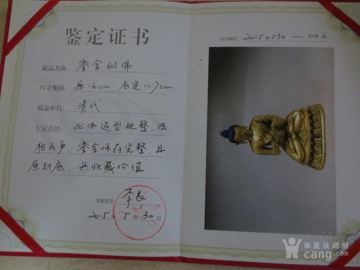 铜鎏金佛像图2
