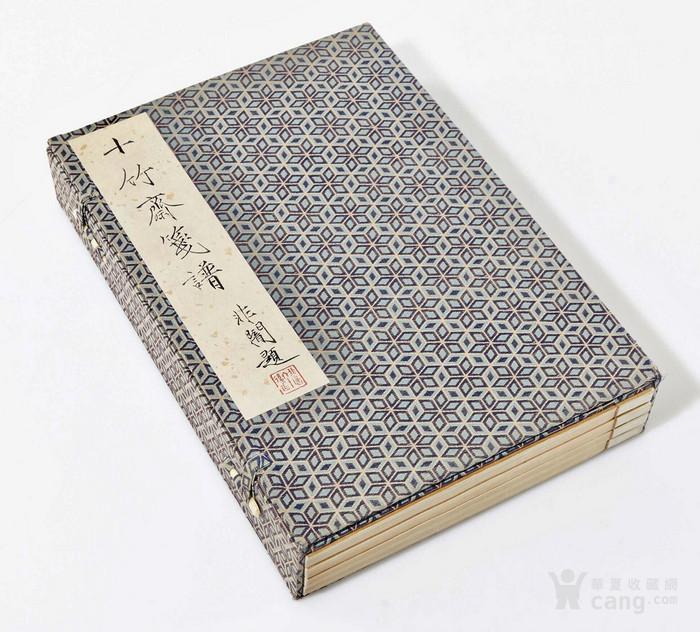 荣宝斋1952年版 十竹斋笺谱 原版原刻图1