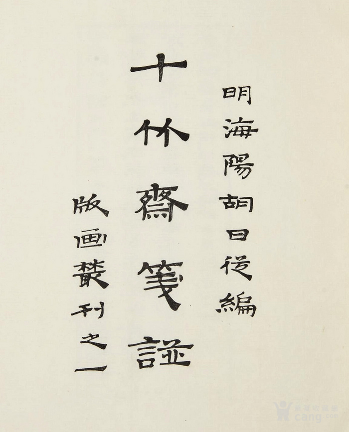 荣宝斋1952年版 十竹斋笺谱 原版原刻图3