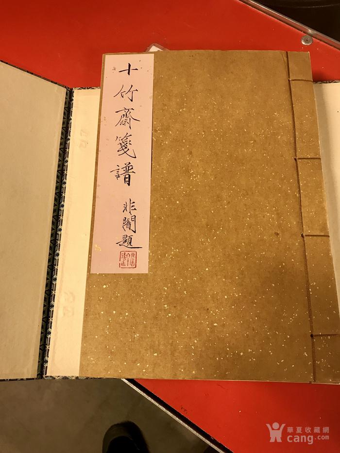 荣宝斋1952年版 十竹斋笺谱 原版原刻图4