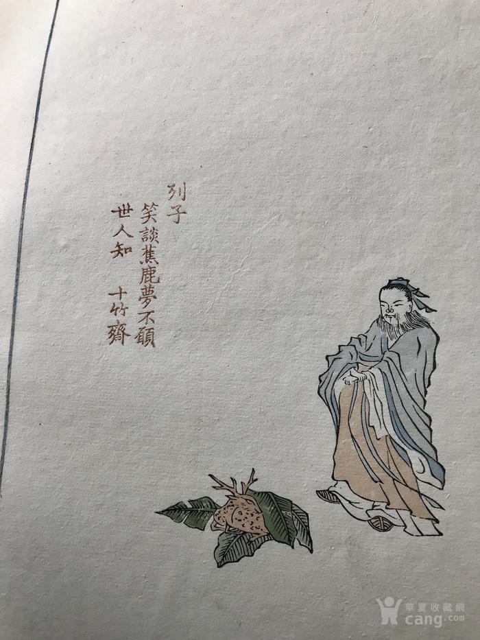 荣宝斋1952年版 十竹斋笺谱 原版原刻图6