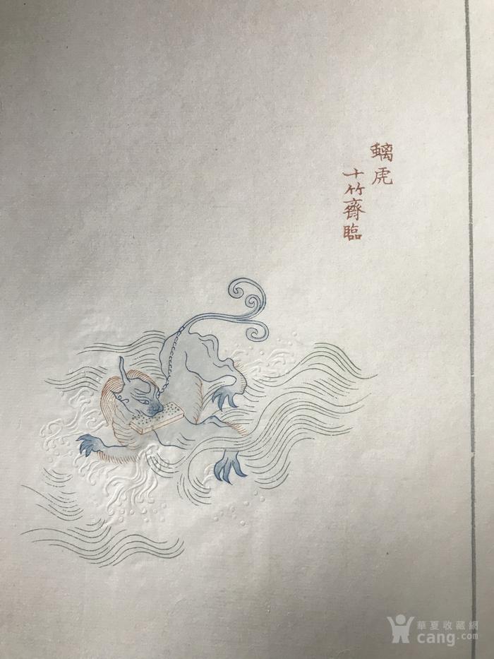荣宝斋1952年版 十竹斋笺谱 原版原刻图7