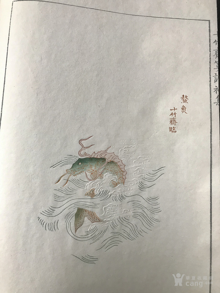 荣宝斋1952年版 十竹斋笺谱 原版原刻图8