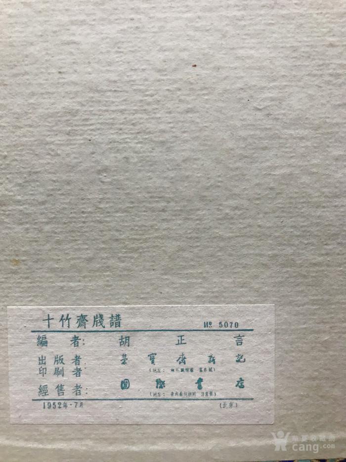 荣宝斋1952年版 十竹斋笺谱 原版原刻图11