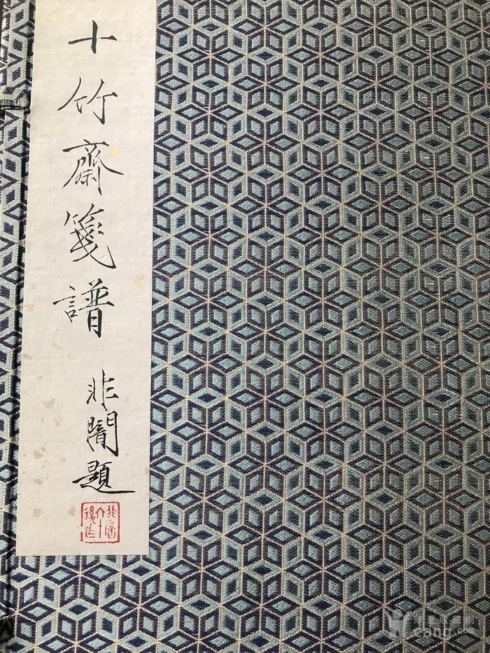 荣宝斋1952年版 十竹斋笺谱 原版原刻图12