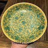 明代老瓷器黄釉红绿彩缠枝莲赏盘古董老货老物件明清瓷器古代瓷器