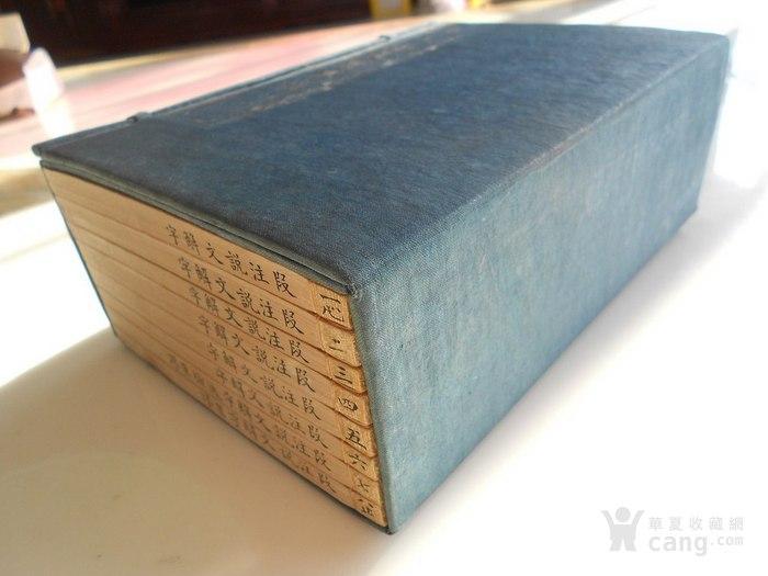 清光绪古籍善本《段氏说文解字》白纸精印原函套品相版本绝佳图1