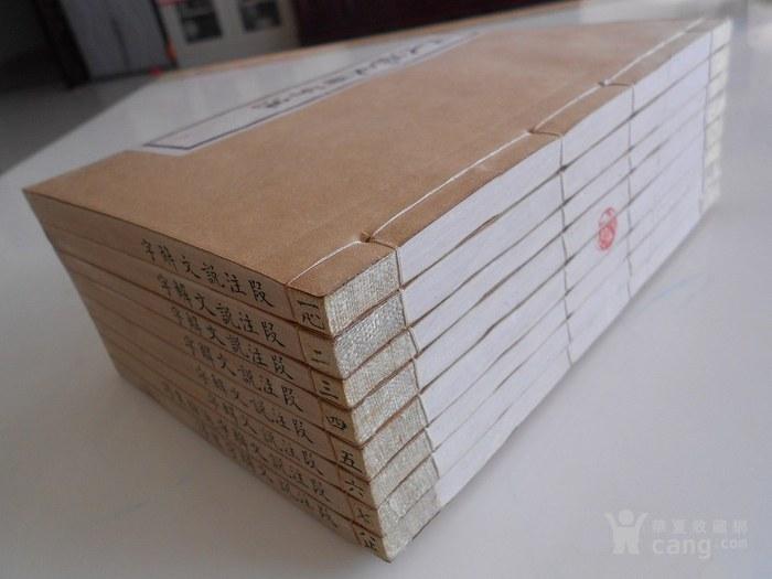 清光绪古籍善本《段氏说文解字》白纸精印原函套品相版本绝佳图3