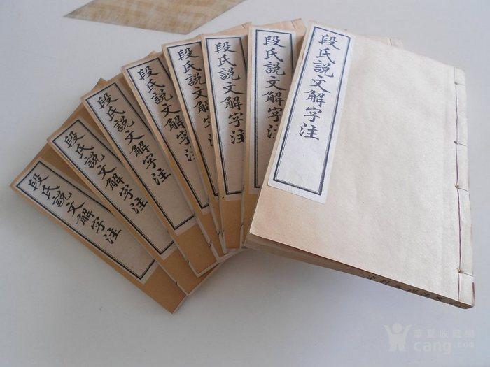 清光绪古籍善本《段氏说文解字》白纸精印原函套品相版本绝佳图5