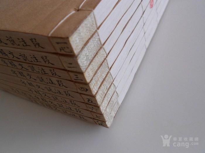 清光绪古籍善本《段氏说文解字》白纸精印原函套品相版本绝佳图6