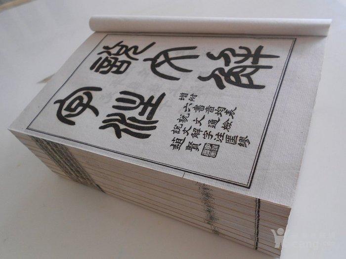 清光绪古籍善本《段氏说文解字》白纸精印原函套品相版本绝佳图7