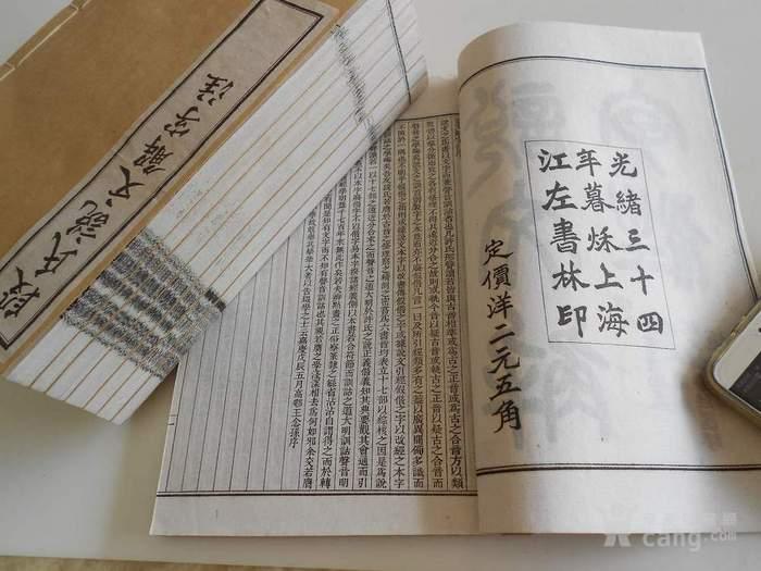清光绪古籍善本《段氏说文解字》白纸精印原函套品相版本绝佳图8