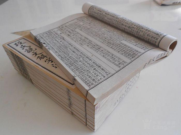 清光绪古籍善本《段氏说文解字》白纸精印原函套品相版本绝佳图10