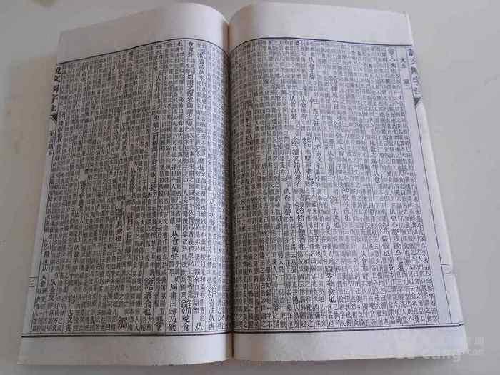 清光绪古籍善本《段氏说文解字》白纸精印原函套品相版本绝佳图11