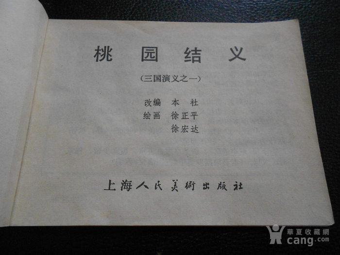 童年回忆之80年代初《三国演义》名家绘图印制精美库存书品佳图7