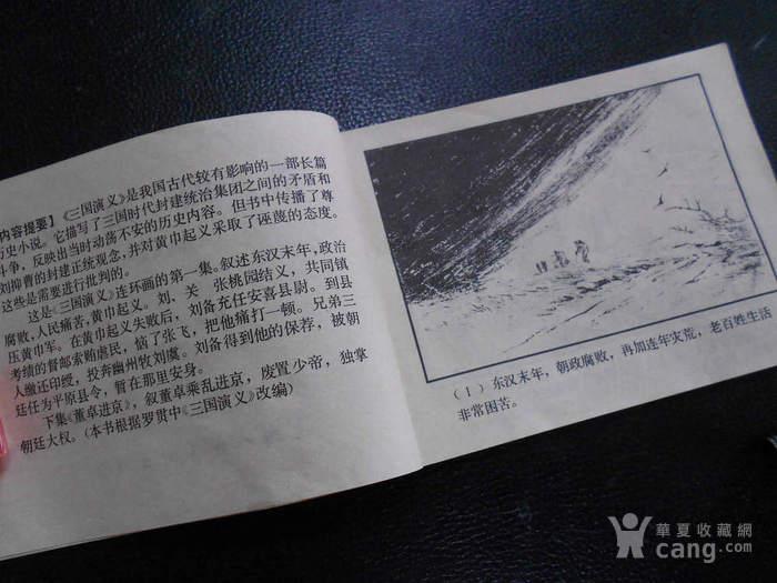 童年回忆之80年代初《三国演义》名家绘图印制精美库存书品佳图8