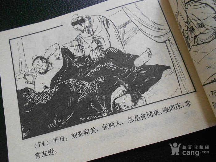 童年回忆之80年代初《三国演义》名家绘图印制精美库存书品佳图9