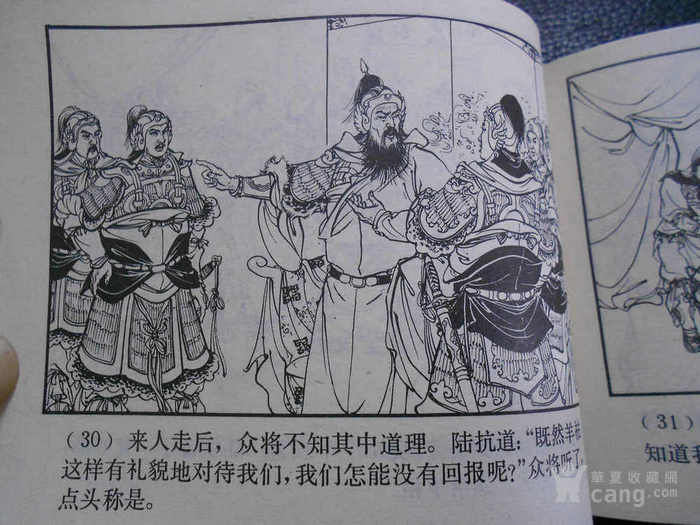 童年回忆之80年代初《三国演义》名家绘图印制精美库存书品佳图10