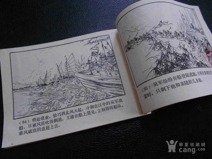 童年回忆之80年代初《三国演义》名家绘图印制精美库存书品佳图11