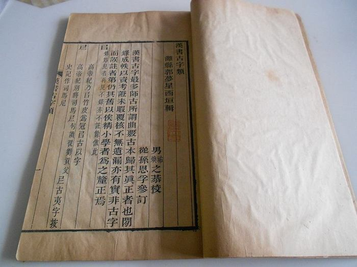 清代古籍珍本潍县郭梦星《汉书古字类》路大荒先生旧藏极稀见图3