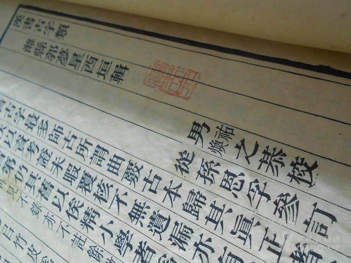 清代古籍珍本潍县郭梦星《汉书古字类》路大荒先生旧藏极稀见图5