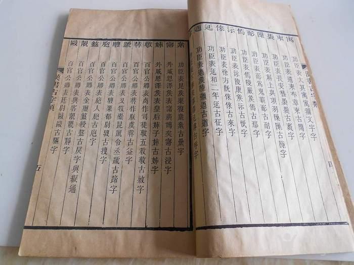 清代古籍珍本潍县郭梦星《汉书古字类》路大荒先生旧藏极稀见图6