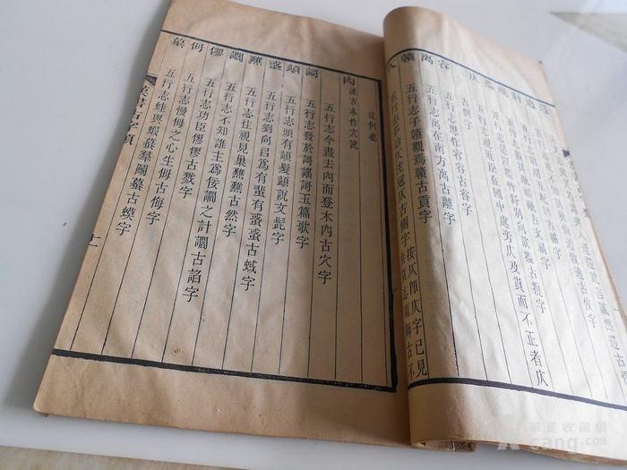 清代古籍珍本潍县郭梦星《汉书古字类》路大荒先生旧藏极稀见图7
