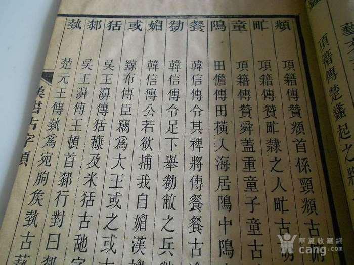清代古籍珍本潍县郭梦星《汉书古字类》路大荒先生旧藏极稀见图8