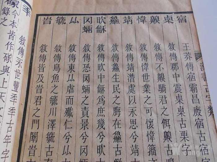 清代古籍珍本潍县郭梦星《汉书古字类》路大荒先生旧藏极稀见图9