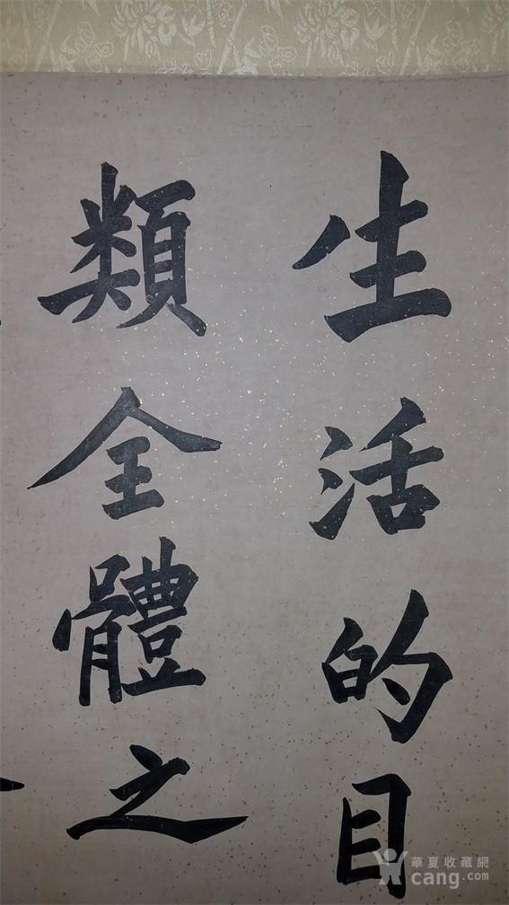 蒋中正  书法图2