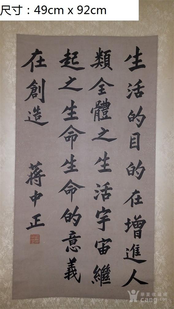 蒋中正  书法图1