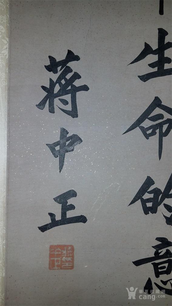 蒋中正  书法图4