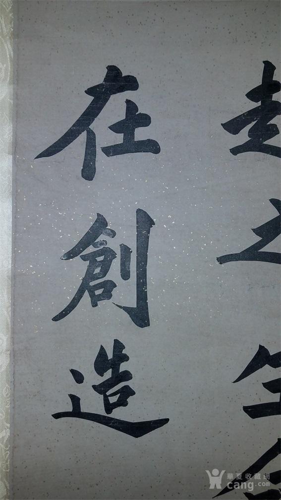 蒋中正  书法图3