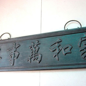 檀木雕 家和万事兴 挂匾 重4斤