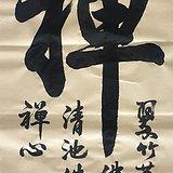刘传*榜书书法:禅