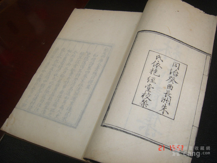 清同治古籍善本梅妻鹤子林逋《林和靖集》白纸精写刻存世珍稀
