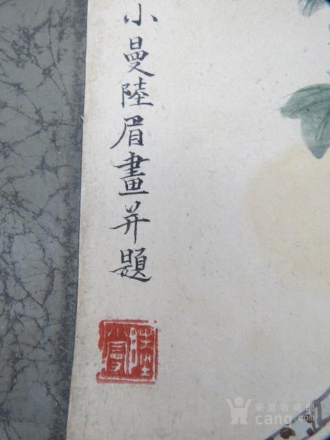陆小曼作品图6