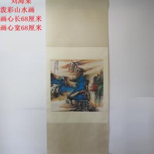 劉海栗 潑彩山水畫