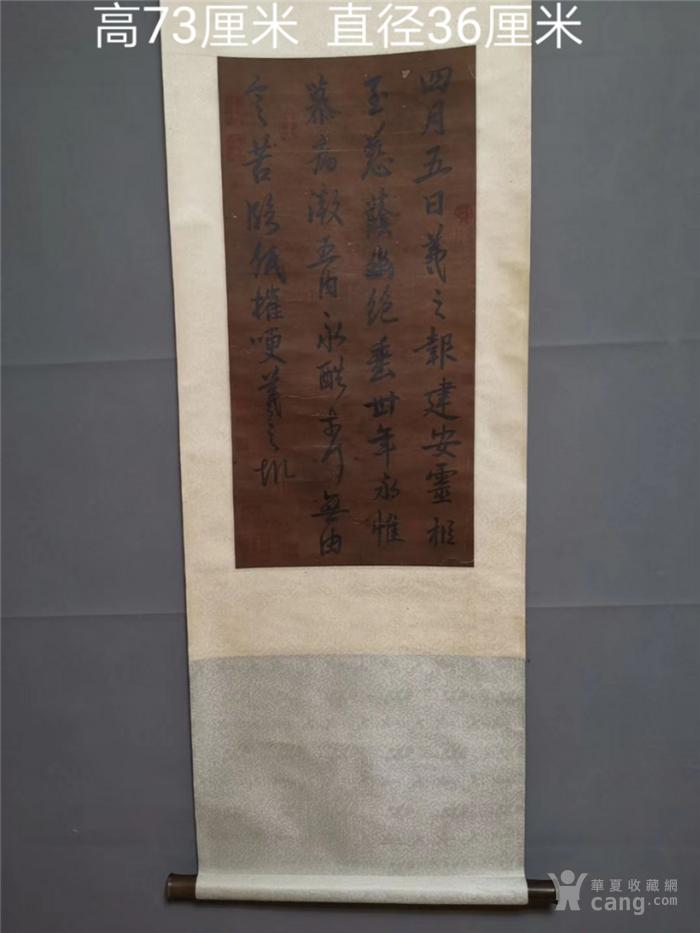 王羲之书法立轴图1