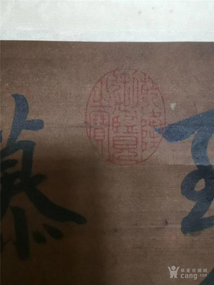 王羲之书法立轴图5