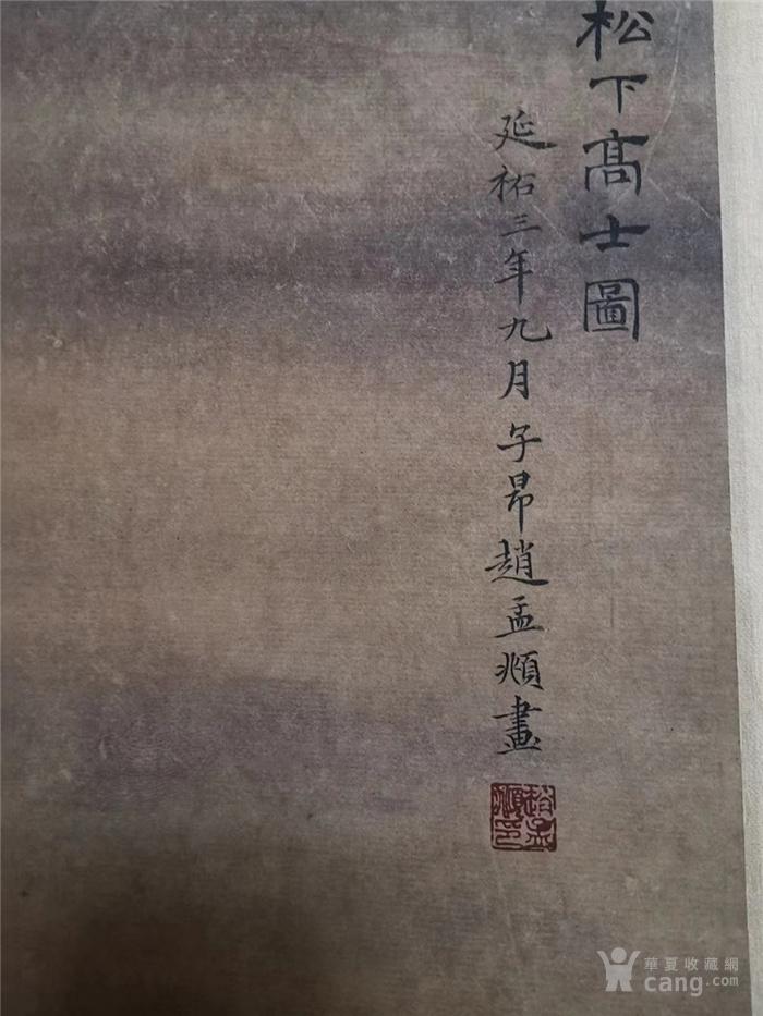 赵孟頫松下高士图图4