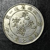 江南省造壬寅光绪元宝库平七钱二分银币