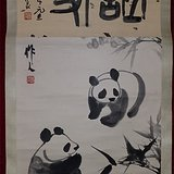 吴作人  熊猫